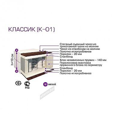 Классик К-01