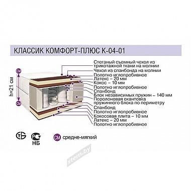 Классик комфорт+ К-04
