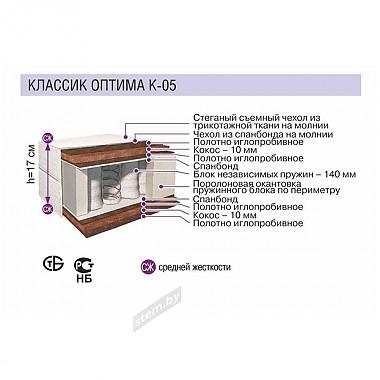 Классик оптима К-05