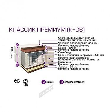 Классик премиум К-06