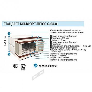 Стандарт комфорт+ С-04