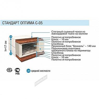 Стандарт оптима С-05