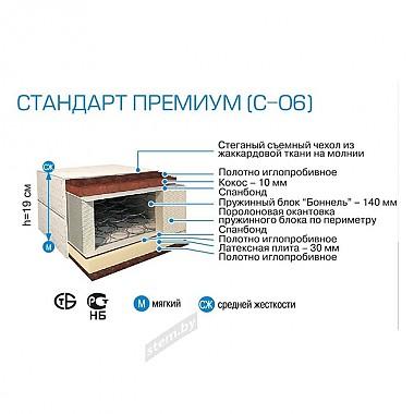 Стандарт премиум С-06