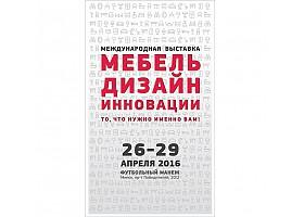 Международная выставка 2016